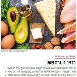 דר' אולגה רז מרואיינת על הדיאטה הקטוגנית