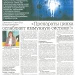 דר' אולגה רז כתבה ברוסית