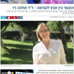 ערוץ 7 מאמר על אבץ